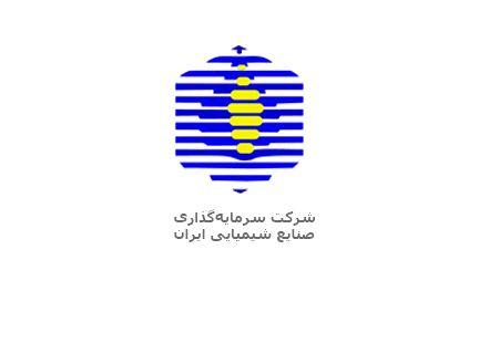 سرمایه گذاری صنایع شیمیایی ایران