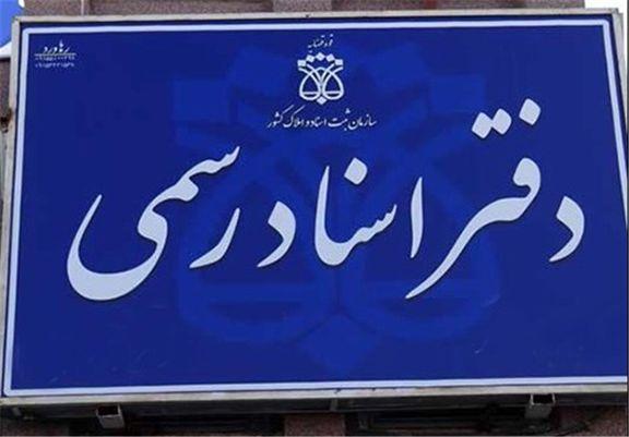 """فعالیت دفاتر اسناد رسمی هم """"زوج و فرد"""" شد"""