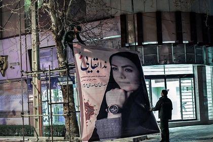 آغازتبلیغات نامزدهای نمایندگی مجلس +عکس