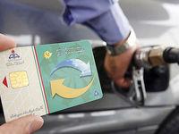 کارت سوخت طلایی، ابزار دست قاچاقچیان/ چرا مهاجرت سنگین کارت بنزین استانهای مرکزی به مناطق مرزی متوقف نمیشود؟!