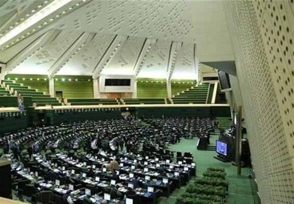 جلسه علنی روز چهارشنبه و پنج شنبه مجلس لغو شد