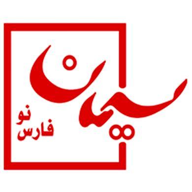 سیمان فارس نو