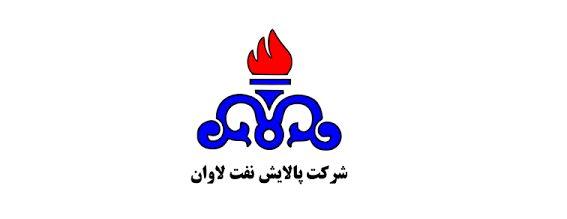 شرکت پالایش نفت لاوان در ترکیب اعضا هیئت مدیره تغییر ایجاد کرد