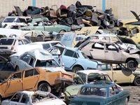 ابلاغ مصوبه افزایش هزینه اسقاط خودروهای فرسوده