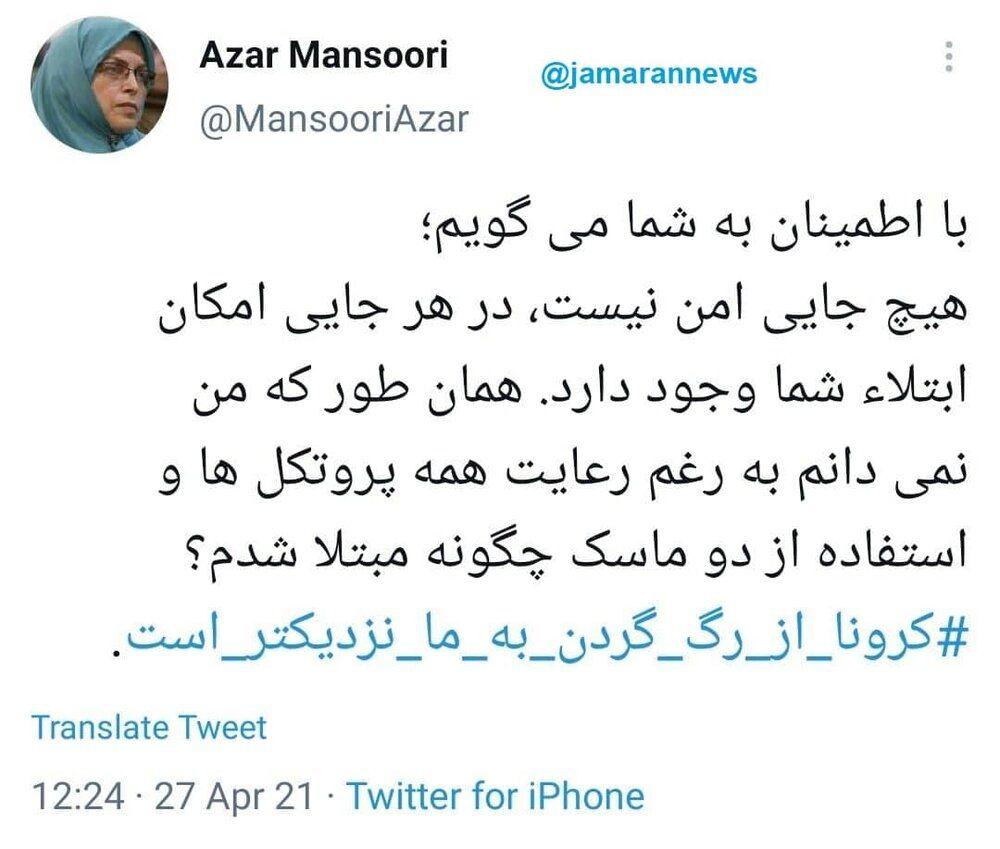 آذر منصوری به کرونا مبتلا شد