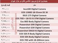 پرفروشترین دوربینهای عکاسی کانن کدامند؟ +قیمت