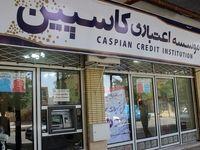 اعلام مراکز پاسخگویی به مالباختگان موسسات مالی و اعتباری