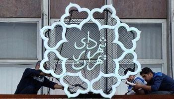 انتصاب جدید در شهرداری تهران