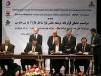 امضای قرارداد همکاری توسعه گازی ایران از دستاوردهای مهم برجام است