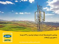 رونمایی از طرح توسعۀ خدمات دیجیتال ایرانسل در 1034روستا با حضور وزیر ارتباطات