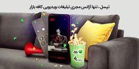 تپسل، تنها آژانس مجری تبلیغات ویدیویی و تبلیغات در جستوجوی کافه بازار