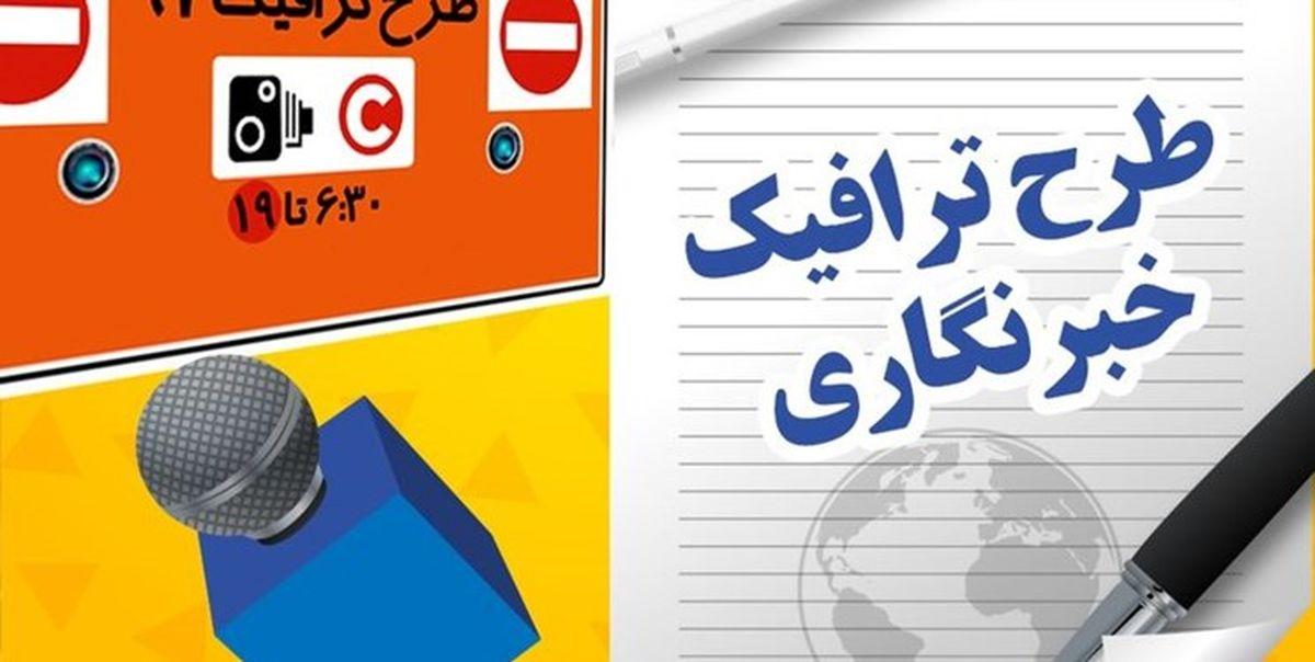تمدید مهلت خبرنگاران جهت ویرایش مدارک