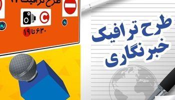 کارت بلیت خبرنگاران در صورت اتمام اعتبار بازهم شارژ میشوند