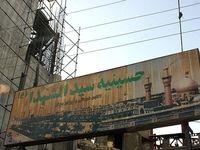وقوع انفجار در نزدیکی حسینه سیدالشهدای شیراز