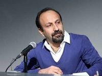 اصغر فرهادی از ایران میرود؟
