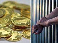 جزئیات طرح حذف زندان از مهریه