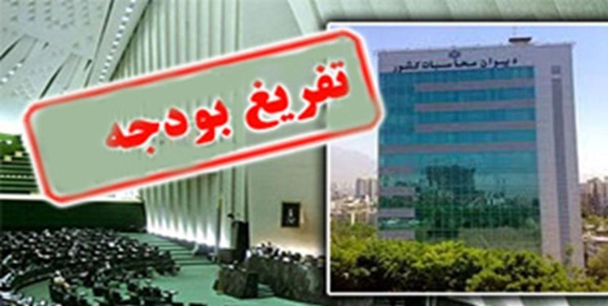 بررسی اختلاف دولت و دیوان محاسبات درباره گزارش تفریغ بودجه ۹۷