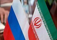 توافق حفظ اسناد طبقهبندی ایران و روسیه تمدید شد