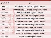 قیمت انواع دوربین عکاسی نیکون +جدول
