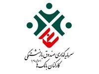 محمدرضا ساروخانی، عضو جدید هیئت مدیره در شرکت سرمایهگذاری صندوق بازنشستگی بانکها