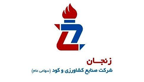 عضو هیئت مدیره شرکت صنایع کشاورزی و کود زنجان تغییر کرد