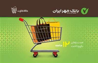 بازی برد برد خریدار و فروشنده با کالا کارت بانک مهر ایران