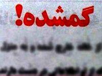 پسر بچه ۷ساله شازندی مفقود شد +عکس