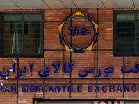 پذیرش محصولات ۴ شرکت جدید در بورس کالای ایران