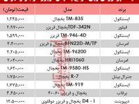قیمت انواع یخچال فریزر دربازار تهران؟ +جدول