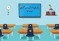 برنامه معلمان تلویزیونی در روز ۳آبان