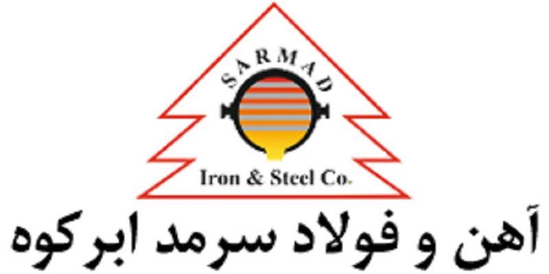صنایع آهن و فولاد سرمد ابر کوه