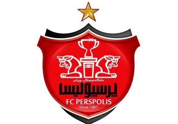 واکنش باشگاه پرسپولیس به انتشار اسناد این باشگاه