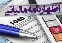 خبر خوب برای مودیان مالیاتی