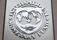 ایران تقاضای وام از صندوق بینالمللی پول نکرده است