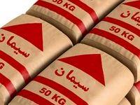 قیمت جدید سیمان در هفته جاری تعیین تکلیف میشود