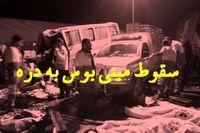 سقوط مینی بوس کارکنان شرکت ملی حفاری به دره