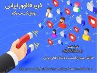 مزایا و معایب خرید لایک و فالوور ایرانی