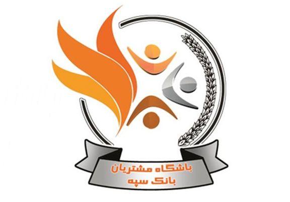 برندگان جشنواره 1398 باشگاه مشتریان بانک سپه مشخص شدند