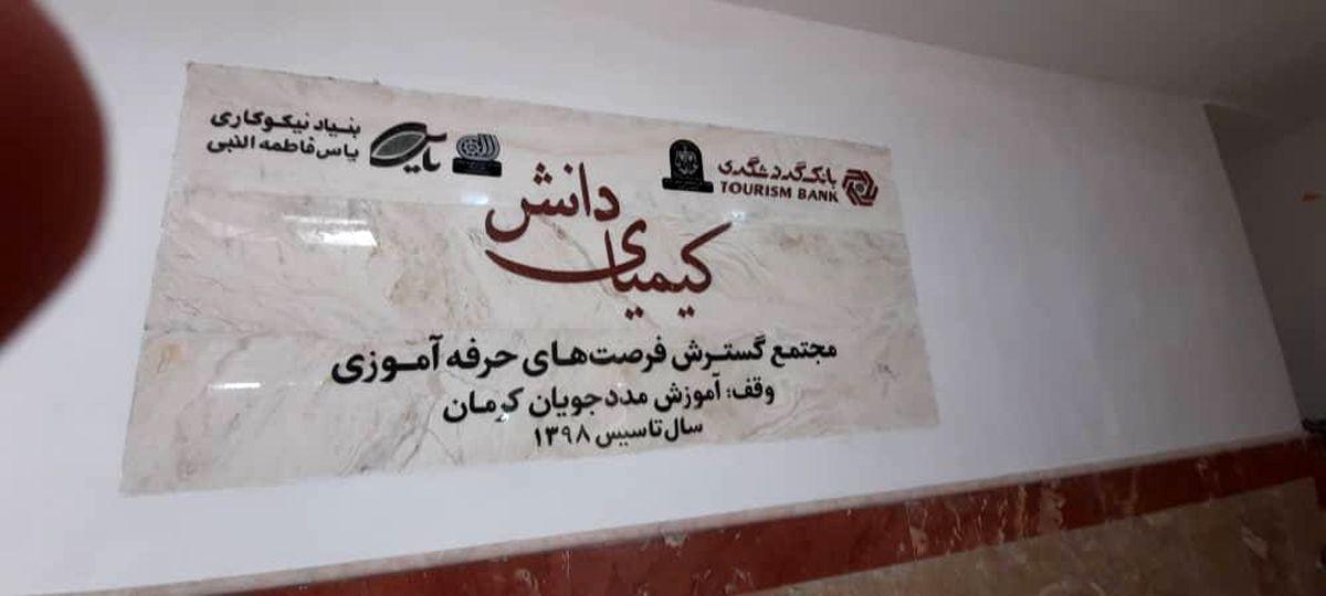 ساخت و راهاندازی بزرگترین مجتمع توانمندسازی حرفهای در کرمان