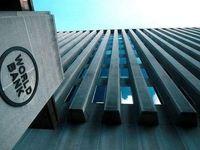 کرونا به بانک جهانی رسید