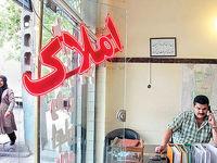 املاک کمتر از میانگین قیمتی تهران