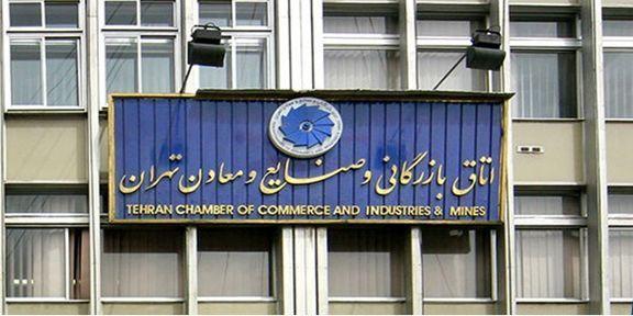 آخرین اخبار از نهمین دوره انتخابات اتاق بازرگانی