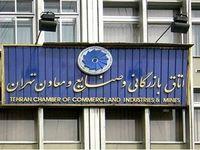 معرفی نمایندگان بخش دولتی اتاق تهران