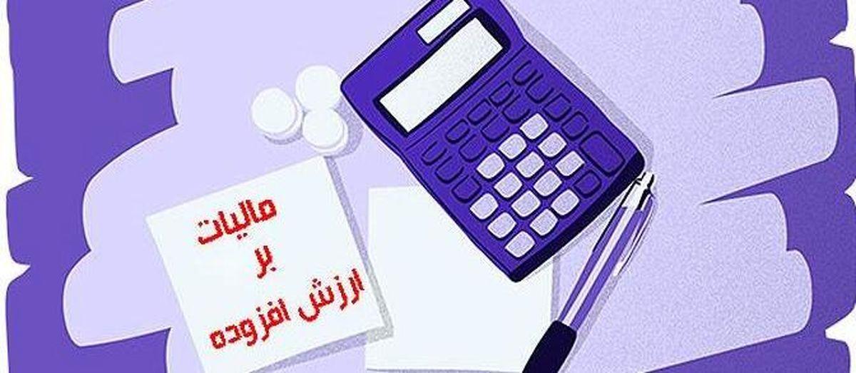 شرایط بررسی پرونده مودیان مالیات بر ارزش افزوده مشخص شد