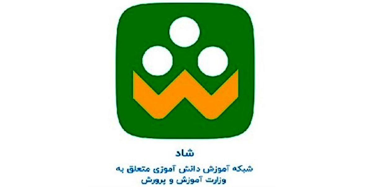 اطلاعیه وزارت آموزش و پرورش درباره شاد