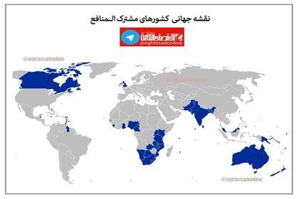 نقشه جهانی کشورهای مشترک المنافع +اینفوگرافیک