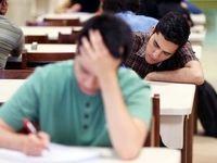 برگزاری امتحانات حضوری فقط با رعایت پروتکلهای بهداشتی