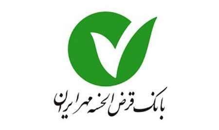 تاکید مدیران ارشد بانک قرض الحسنه مهر ایران به اهتمام در امور مشتریان