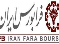 آگهی شرکت توسعه مولد نیروگاه جهرم در سامانه ادغام و تملیک فرابورس ایران