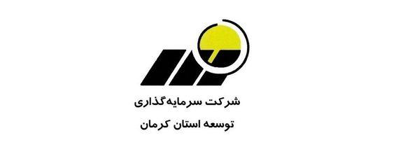 معرفی اعضا هیئت مدیره شرکت سرمایهگذاری توسعه و عمران استان کرمان